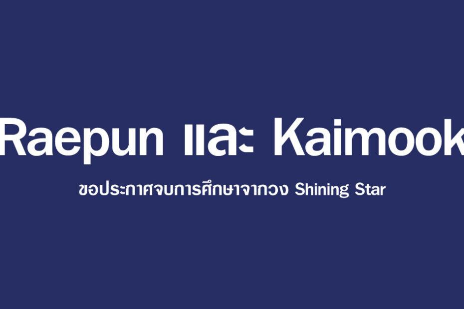raepun kaimook shiningstar_graduation